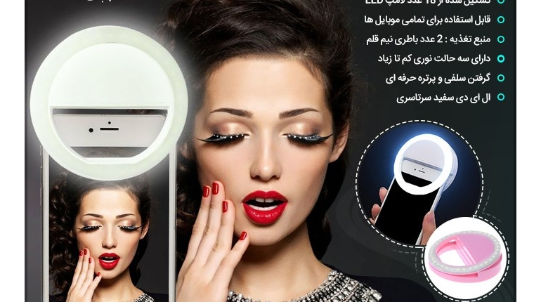 رینگ لایت سلفی موبایل Selfie Ring Light Portable Phone Camera