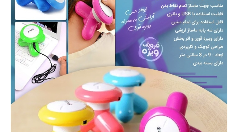 مینی ماساژور USB میمو Mimo Vibration Electronic Massager XY3199